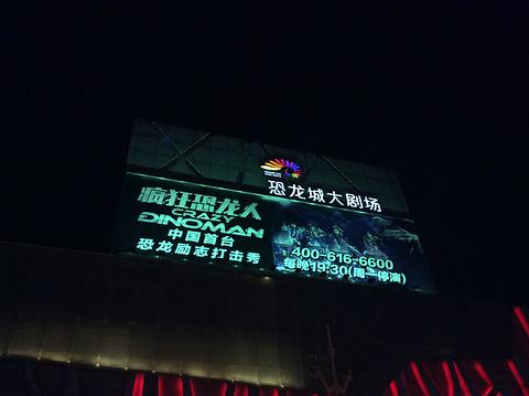 环球恐龙城大剧场