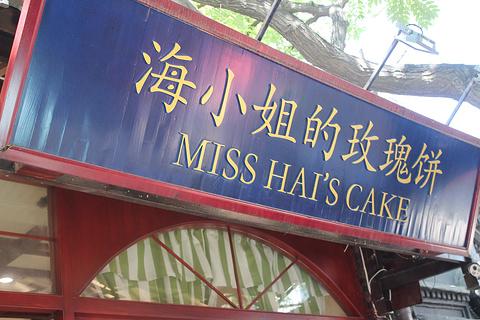 海小姐的玫瑰饼
