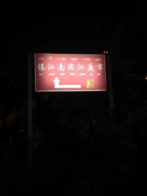傣江南滨江夜市图片