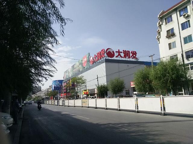 大润发超市熟食_2020也是当地一家比较有名气的大型购物商场,后不知什么原因 ...