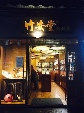 竹安堂油纸伞旅游景点攻略图