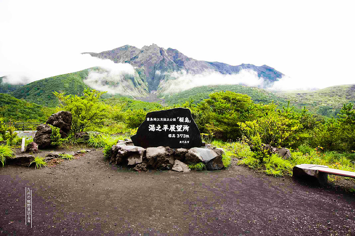 """""""又和我们一样行程比较赶的话_樱岛火山""""的评论图片"""