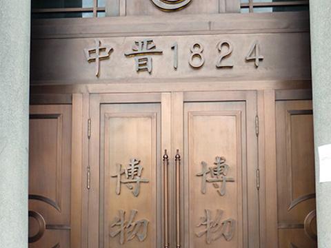 日清大楼旅游景点图片