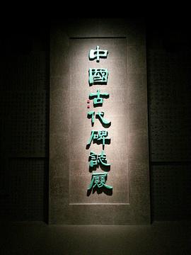 辽宁省博物馆旅游景点攻略图