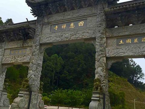 四恩寺旅游景点图片