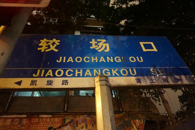 重庆好吃街图片