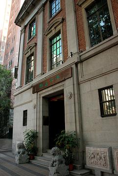 香港冯平山博物馆