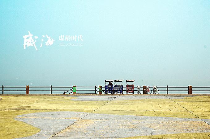 威海公园图片