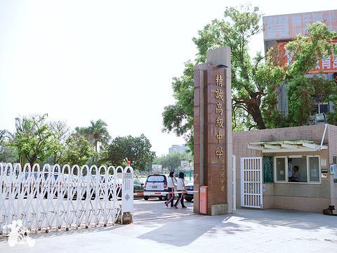 彰化精诚高级中学旅游景点图片