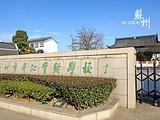 苏州旅游景点yabo2010.com图片