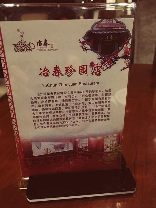 冶春(珍园店)图片