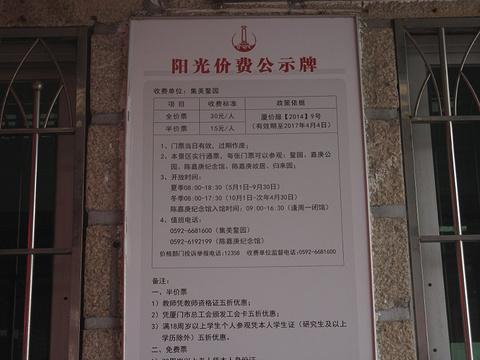 陈嘉庚先生故居旅游景点攻略图