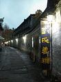 刘氏姜糖(古城售票处店)