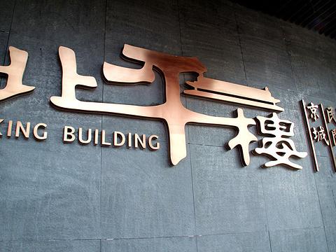 北平楼(惠新里店)旅游景点图片
