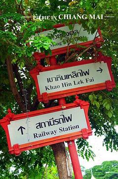 华欣火车站旅游景点攻略图