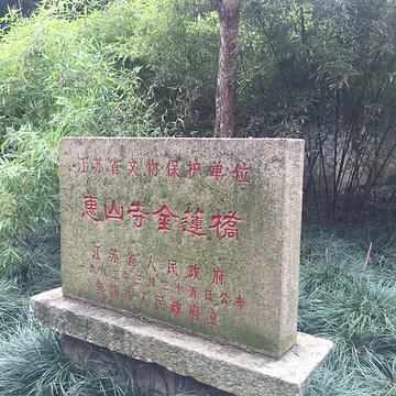 锡惠公园旅游景点攻略图