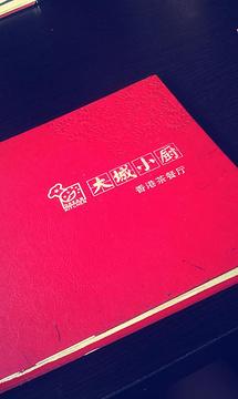 大城小厨香港茶餐厅
