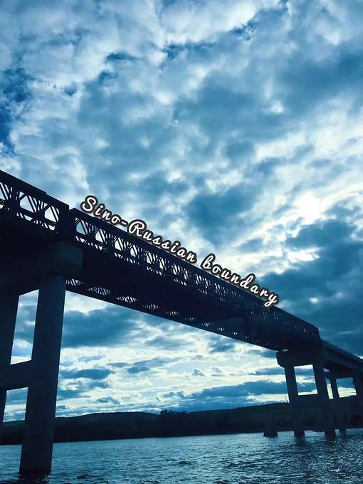 中俄友谊大桥图片