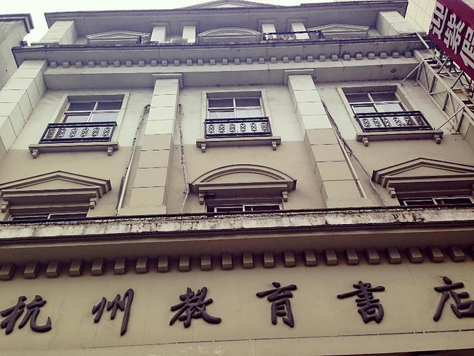中华书局杭州分局图片