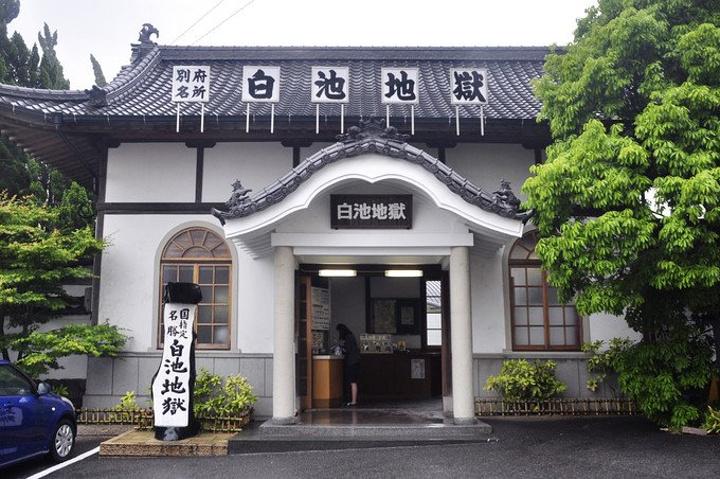 """""""白池地狱位于一个安静而极富情调的日式庭院..._白池地狱""""的评论图片"""