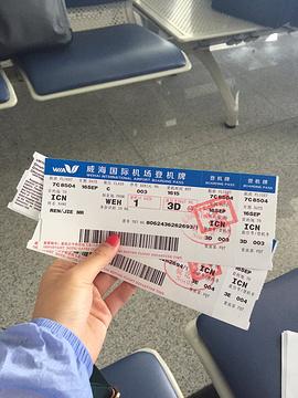 威海国际机场旅游景点攻略图