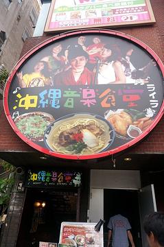 冲绳地料理あんがま旅游景点攻略图