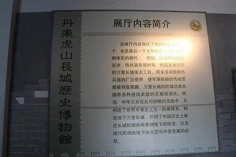 虎山长城历史博物馆旅游景点攻略图