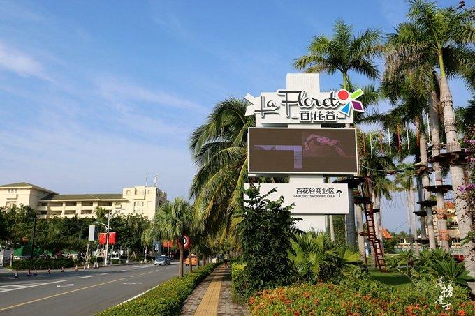 亚龙湾爱立方滨海乐园图片
