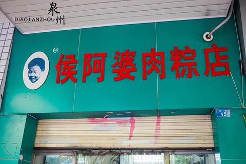 侯阿婆·烧肉粽(钟楼店)旅游景点攻略图