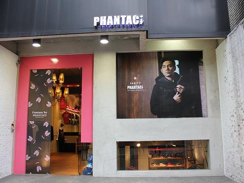 周杰伦PHANTAC潮店旅游景点图片