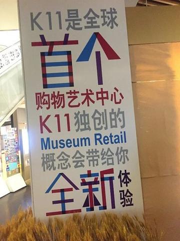 """""""为购物中心赋予艺术特色绝不是简单通过几件艺术品的陈列就能完成,而是要众多元素多位一体的协调配合_K11购物艺术中心""""的评论图片"""