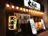 函馆海鲜居酒屋鱼SAMA(五稜郭本店)