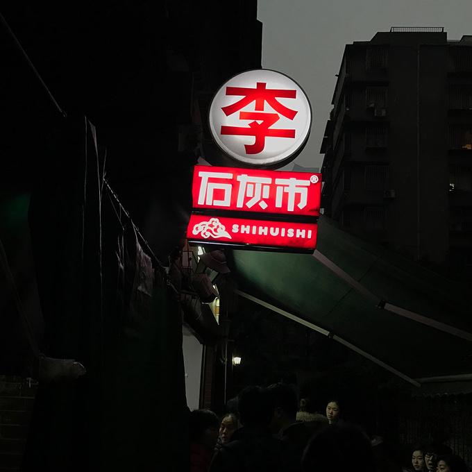 李记串串石灰市店图片