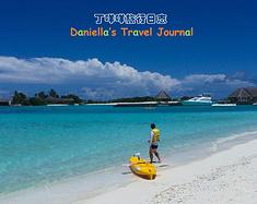 【丁咩咩旅行日志】马尔代夫四季库达岛,如梦如幻,唯美动人