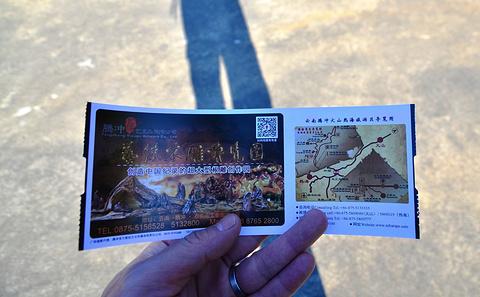 火山地热国家地质公园旅游景点攻略图