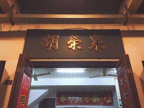 胡荣泉(太平路店)旅游景点图片
