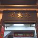 胡荣泉(太平路店)