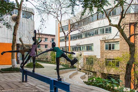 四川美术学院(黄桷坪校区)