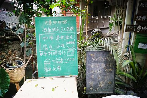 大象咖啡馆