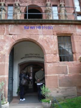 药物博物馆