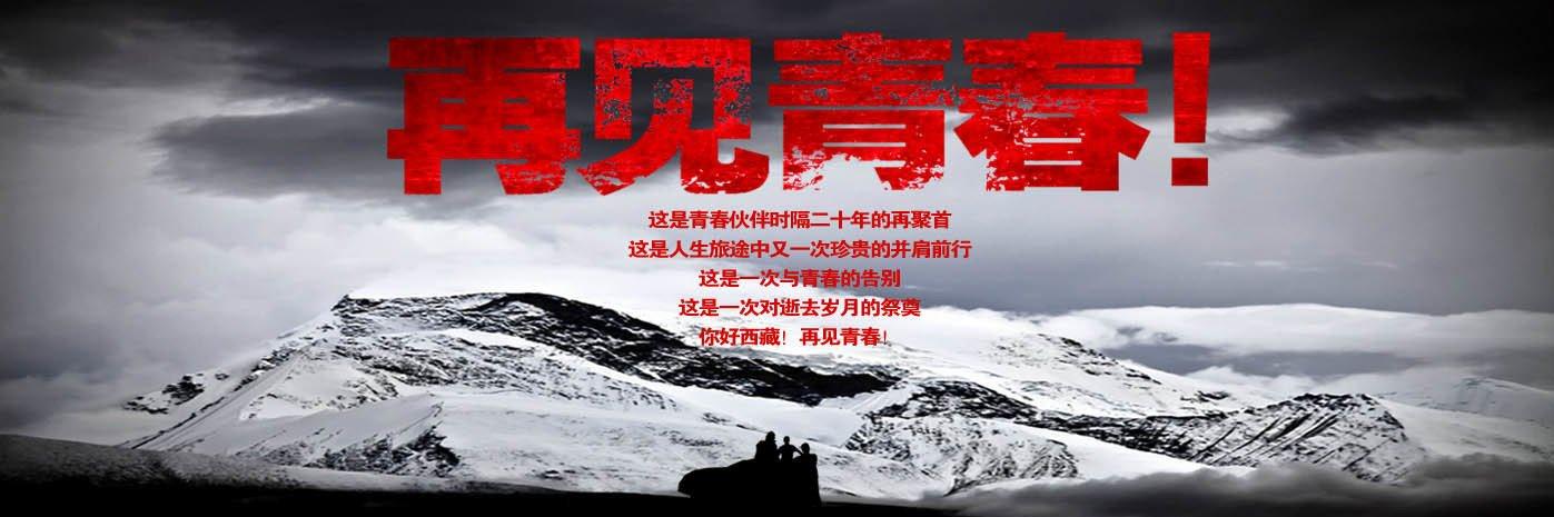 你好西藏!再见青春!