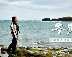 冬疯季,去澎湖来场逆风跨海的时光漫旅