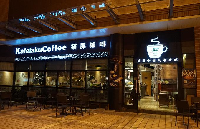 猫屎咖啡店(岗顶店 )图片