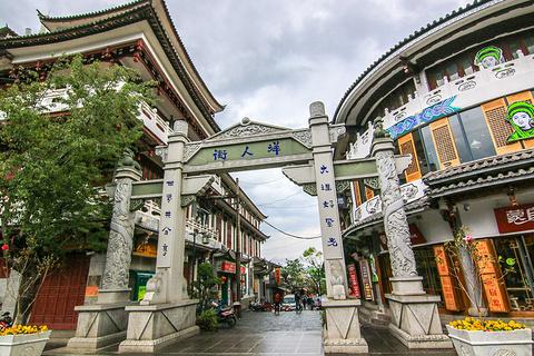 洋人街的图片