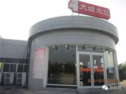 大娘水饺(山东高速禹城服务区店)旅游景点攻略图