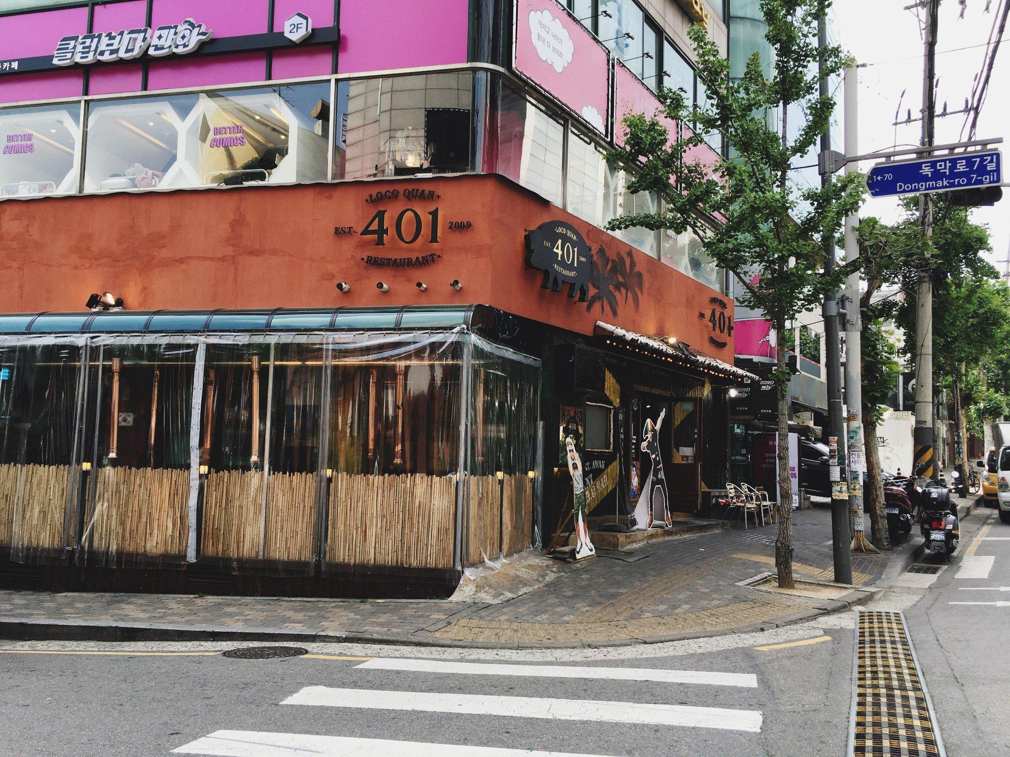 哈哈&金钟国401烤肉店