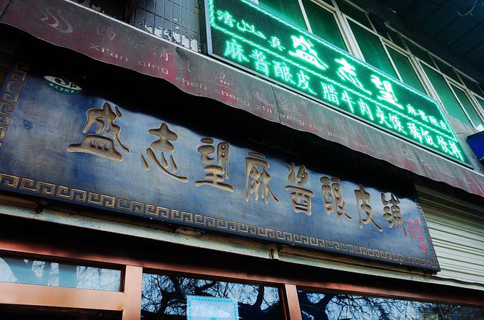 清真盛志望麻酱酿皮铺(大皮院总店)图片