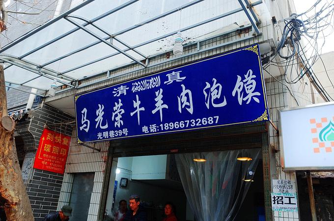 马光荣泡馍馆图片
