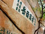 华阴旅游景点攻略图片