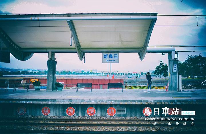 """""""民国时期的简陋车站和木制座椅蕴含着浓浓的怀旧风味。台铁一路慢行到了清水站,出站下起了大雨_新乌日车站""""的评论图片"""